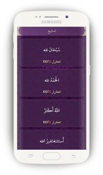 كن مع الله Ekran Görüntüsü 5