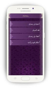 كن مع الله Ekran Görüntüsü 6
