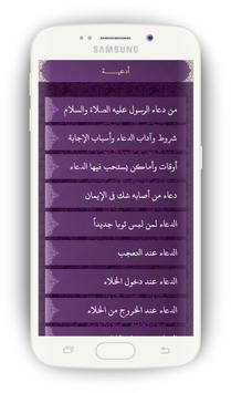 كن مع الله Ekran Görüntüsü 7