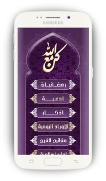 كن مع الله Ekran Görüntüsü 8
