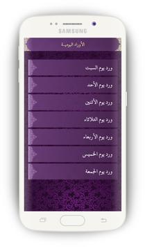 كن مع الله Ekran Görüntüsü 1