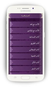 كن مع الله Ekran Görüntüsü 3