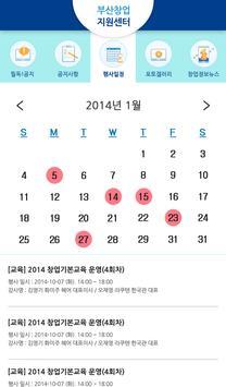 부산창업지원센터 apk screenshot