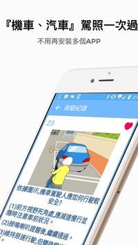 2018 年11月最新版 汽車&機車 駕照考試題庫,解析- 考駕照神器 screenshot 9