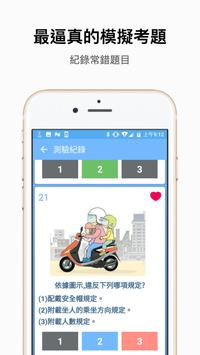 2018 年11月最新版 汽車&機車 駕照考試題庫,解析- 考駕照神器 screenshot 1