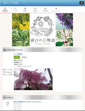 浦戸の花物語 screenshot 7