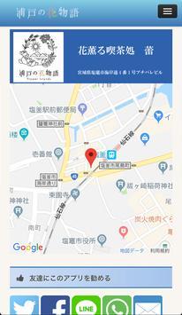 浦戸の花物語 screenshot 2