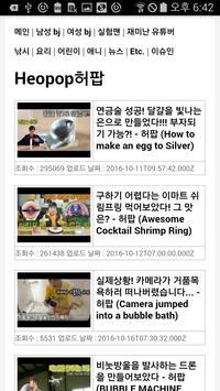 오늘의TV apk screenshot