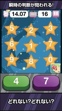 Whats Missing screenshot 2