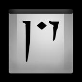Dovahzul Dictionary icon