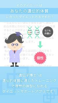 遺伝子博士ダイエット poster