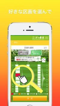 岡山市ふるさと納税(こそふる)こっそり農遠トマト apk screenshot