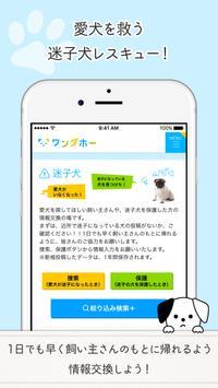 ワンダホ― apk screenshot