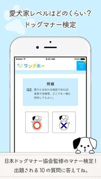 ワンダホ― screenshot 3