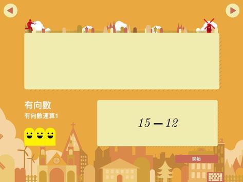 Mathematics Campus screenshot 2