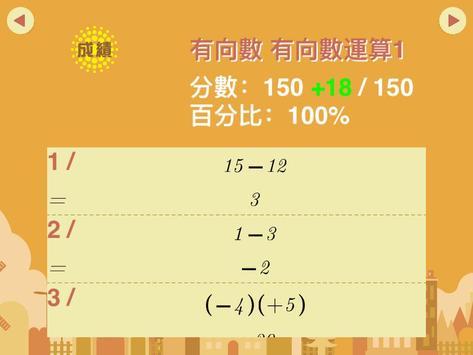 Mathematics Campus screenshot 3