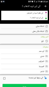 واصل تاكسي screenshot 1