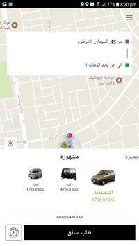 واصل تاكسي screenshot 2