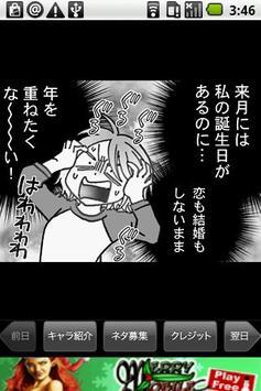 Ms. Kotobuki 35yo apk screenshot