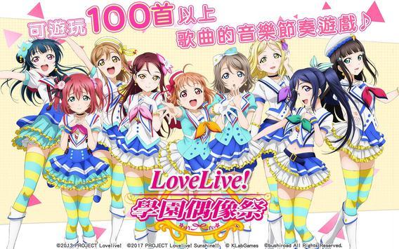 Love Live! 學園偶像祭 apk screenshot