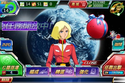 SD鋼彈 G世紀 新天地 apk screenshot
