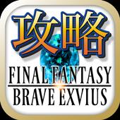 攻略&ニュースまとめアプリ for FFBE icon