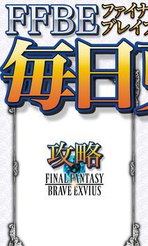 攻略&ニュースまとめアプリ for FFBE poster