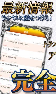 攻略&ニュースまとめアプリ for FFBE apk screenshot