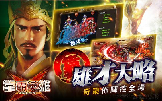 靠霸英雄-群英戰三國,君臨天下! screenshot 2