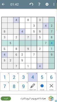 Free Sudoku 2018 poster