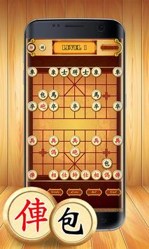 Chinese Chess Free poster