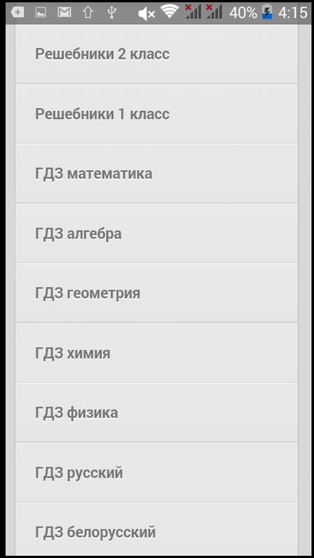 андроид 8 беларуси скачать решебники класса для на для