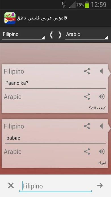 الضباب متاخم إمسح ترجمه من فلبيني لعربي Sjvbca Org
