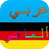 قاموس عربي ألماني ناطق صوتي icon