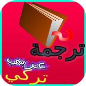 قاموس عربي تركي ناطق – معجم icon