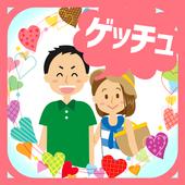 チャットで出会い!ゲッチュ‐無料の人気SNS icon