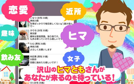 チャットで出会い!ゲッチュ‐無料の人気SNS apk screenshot