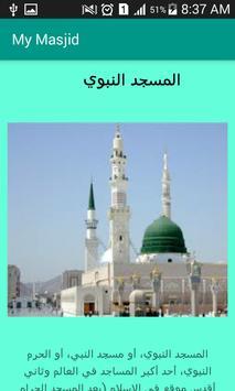 أجمل المساجد apk screenshot