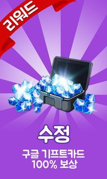 기프트앱 - 마블 퓨처파이트 수정 용 poster