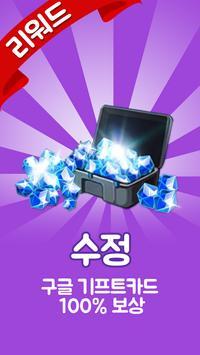 기프트앱 - 마블 퓨처파이트 수정 용 apk screenshot