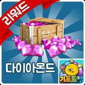 기프트앱 - 붐비치 다이아몬드 용 icon