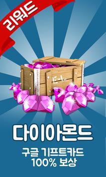 기프트앱 - 붐비치 다이아몬드 용 poster