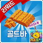 기프트앱 - 캔디크러쉬소다 골드바 용 icon