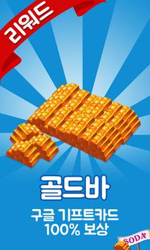 기프트앱 - 캔디크러쉬소다 골드바 용 poster