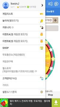 기프트앱 - 캔디크러쉬소다 골드바 용 apk screenshot