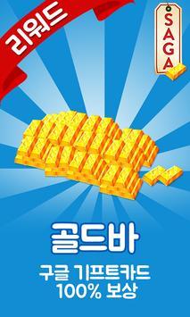 기프트앱 - 캔디크러쉬사가 골드바 용 poster