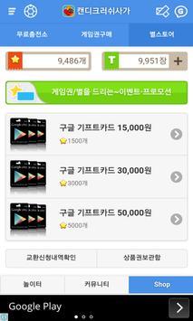 기프트앱 - 캔디크러쉬사가 골드바 용 apk screenshot