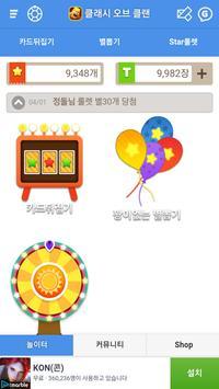 기프트앱 - 클래시 오브 클랜 보석 용 apk screenshot