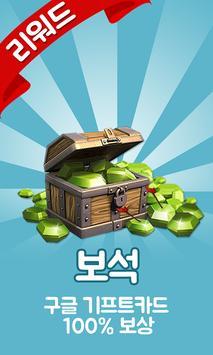 기프트앱 - 클래시 오브 클랜 보석 용 poster