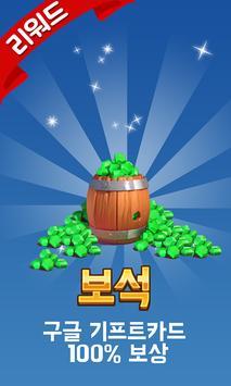 기프트앱 - 클래시로얄 보석 용 poster